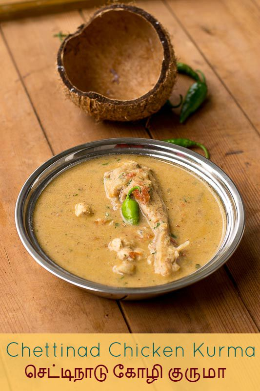 chettinad-chicken-kurma-recipe-with-coconut